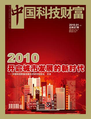中国科技财富.jpg