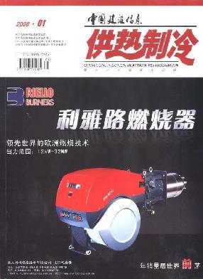 《中国建设信息供热制冷》 月刊 国家级.jpg