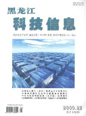 黑龙江科技信息.jpg