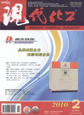 《现代化工》 月刊 08年核心刊物.jpg