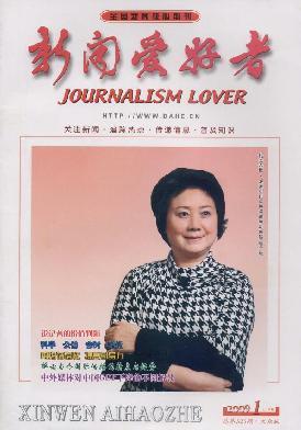 《新闻爱好者》 月刊 08北大新闻类核心刊物.jpg