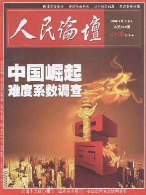 《人民论坛》半月 社科类2008版核心期刊.jpg